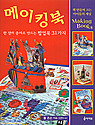 메이킹북(Making Books)