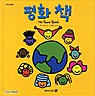 평화 책(The Peace Book)